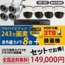 防犯カメラ セット コンパクトHD-SDI 243万画素 屋外用 赤外線 カメラ 8台 スマホ対応 3TB録画機セット HD-SET-CAM8-3TB 【送料無...