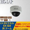 HD.LAP 防犯カメラ 屋内用 ドーム型 赤外線 IR-LED HD-SDI 3.6mm 監視カメ...
