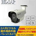 防犯カメラ 屋外用 HD-SDI カメラ 単焦点レンズ IP67防水 監視カメラ 屋外用 SONY CMOSセンサー搭載HLO-2080DK