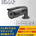 防犯カメラ 屋外用 HD-SDI カメラ V/Fレンズ 赤外線 監視カメラ 屋外用 Sony CMOSセンサー搭載HLO-2150VFR