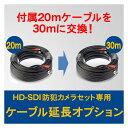 【HD-SDIセット専用】 防犯カメラセット用 ケーブル延長オプション (20mから30mへ延長) 【セット同梱専用オプション】