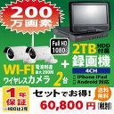 【200万画素 ワイヤレスカメラ モニタ一体型録画機 防犯カメラセット 2台 HDD:2TB】 屋外 屋内 WiFiカメラ 2台 セット ハードディスク:2TBHDD内蔵