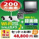 【200万画素 ワイヤレスカメラ モニタ一体型録画機 防犯カメラセット 2台 HDDなし】 屋外 屋内 WiFiカメラ 2台 セット ハードディスクなし