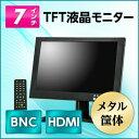 【HDMI・VGA・BNC・AV各入力方式対応】7インチ液晶モニタ