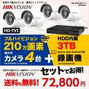 世界のHIKVISION(ハイクビジョン)防犯カメラセット HD-TVI 210万画素 屋外用 監視カメラ×4台 スマホ対応 録画機能付き 4CH 3TB HDD