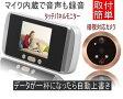 人感センサー付きドアスコープカメラ(SDカード録画、暗視機能付き)