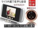 人感センサー 付きドアスコープカメラ SDカード録画 暗視機能 自動録画 防犯カメラ 監視カメラ BSC-006N