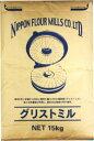 石臼挽き強力粉グリストミル 15kg 【パン材料 強力粉 小麦粉 食パン ホームベーカリー】