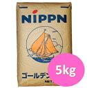 日本製粉 ゴールデンヨット 5kg【パン材料・強力粉・小麦粉・食パン・ホームベーカリー】