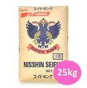 ショッピングホームベーカリー 日清製粉 スーパーキング 25kg 【パン材料・強力粉・小麦粉・食パン・ホームベーカリー】