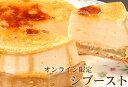 シブースト・オンライン限定版 『冷凍配送・生菓子』《シブーストx1》