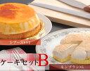 ブールミッシュ 【送料込みギフト】ケーキセットB『冷凍配送・生菓子』【送料無料】《シブースト x1 モンブラン x1》