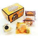 ハロウィンBOX(S)『常温配送』限定 ハロウィン ハロウィンお菓子 贈り物 プレゼント