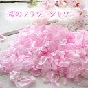 桜のフラワーシャワー【ウェディング】【メール便】