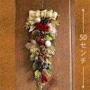 """#description { font-size:14px;margin-top:2em;}#description table { font-size:14px}/*買い物カゴボタン*/input[value=""""買い物かごに入れる""""] {text-indent: -9999px;width: 240px;height: 46px;background:url(http://image.rakuten.co.jp/bouquetblanche/cabinet/cart.gif) #fcfcfc no-repeat;margin-top:5px;border: none;}.item_desc {font-size: 12px;line-height: 150%;}※こちらの商品はラメがつきます深紅のプリザーブドローズ、木の実がベージュゴールドの葉っぱや実の中で引き立ちますアラベスクのリボンも豪華セレブ感たっぷりに演出します。室内でもドアでも映えます。玄関で飾るときは、直接雨があたらない所に飾ってください。 商品内容 名前 クリスマスリース 大きさ 縦約50cm×横約20cm 重さ 約135g 材料 プリザ:バラ、木の実 アーティフィシャル:リーフ、デコレーションボール、実、フェザー 【送料無料】【ギフト】【誕生日】【誕生祝い】【バースデイ】【記念日】【お祝い】【新築祝】【クリスマス】【Xmas】【クリスマスリース】【リース】【プリザーブドフラワー】【プリザーブド】【プリザ】【ブリザード】【ブリザーブド】【保存方法について】付属のBOXに防虫剤などを入れ、ビニールに入れてしまっておくと型くずれせず毎年楽しめます。※レビューは商品到着後にお書きください。※レビューキャンペーン対象商品で「レビューを書かない」を選択された場合、送料648円が追加されます。ご注文時の自動メールでは送料が記載されておりませんが、ご注文後の確認メールで修正価格をお送りします。ご了承ください。※北海道、沖縄のお客様につきましては大変恐縮ですが、送料無料の商品及びレビューキャンペーン対象商品におきましても、648円の追加送料をお願いしております。ご了承下さい。※当店休業日のご注文の場合、翌日のお届けは出来ませんのでご注意ください。例)土曜日12時以降のご注文は火曜日着となります。"""