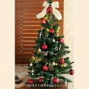 クリスマスツリー クリスマス ギフト LEDライト付き大人のクリスマスツリー 【送料無料】