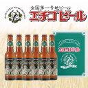 スタウト330ml瓶×6本【送料無料/クール便】