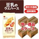 ブルボン豆乳のウエハース4ケース送料無料・割引価格!