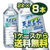 ブルボン天然名水2Lペットボトル8本入り