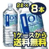 ブルボンイオン水2Lペットボトル8本入り