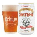 エチゴビール ビアブロンド350ml缶×24本【送料無料】