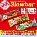 スローバー3箱セット(チョコレート・チョコバナナ・濃厚ココナッツミルク)