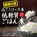 低糖質ごはん米5kg(5kg×1袋)