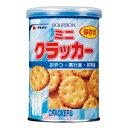 【送料無料でお買い得】缶入ミニクラッカー 24個入