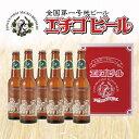 ペールエール330ml瓶×6本【送料無料/クール便】