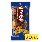 チョコ柿種 20袋入【ブルボン通販】