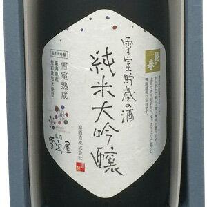 【越の誉】雪室貯蔵の酒 純米大吟醸の紹介画像2