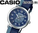 ショッピングチープカシオ あす楽 送料無料 CASIO カシオ クオーツ レディース 腕時計 アナログ ltp-e159l-2b1 おすすめ ウォッチ レザー ベルト チプカシ ブルー おすすめ プレゼント ビジネス