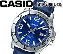 ショッピングチープカシオ CASIO カシオ クオーツ 腕時計 メンズ アナログ mtp-vd01l-2b おすすめ ウォッチ レザー チプカシ チープカシオ カレンダー ビジネス プレゼント おすすめ クォーツ アナログ