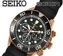 送料無料 SEIKO セイコー ソーラー クロノグラフ ダイバーズ プロスペックス ssc618p1...