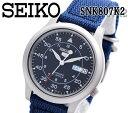 あす楽対応 SEIKO セイコー5 セイコーファイブ 自動巻き 腕時計 SNK807K2 メンズ レディース ナイロン オートマティック 人気 おすすめ スケルトン バック