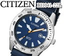 あす楽 送料無料 楽天最安値 CITIZEN シチズン ブランド ブルー ベルト 10m防水 おすすめ モデル BI1041-22L アナログ カレンダー クオーツ メンズ 腕時計