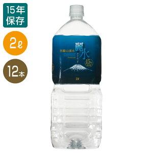 【15年保存水】 カムイワッカ麗水2L×12本 (6本組 2ケース) 【本州送料無料】
