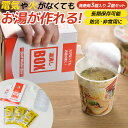 防災グッズ 【湯沸しBOX(発熱剤3個入り)2個セット】 湯...