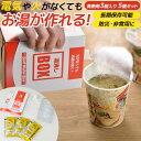 防災グッズ 【湯沸しBOX(発熱剤3個入り)5個セット】 湯...