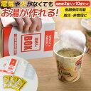 防災グッズ 【湯沸しBOX(発熱剤3個入り)10個セット】 ...