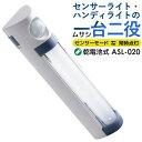 ムサシ RITEX LEDセンサースリム(ASL-020) インテリア 寝具 収納 ライト 照明 センサーライト led フットライト(足元灯) 防犯ライト 電池