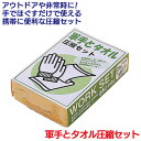 防災グッズ 【軍手とタオル】 圧縮セット 非常用持ち出し袋 ...