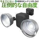 【53%引き】 LEDセンサーライト ムサシ RITEX 3.5W×2灯 フリーアーム式 LED乾電池センサーライト (LED-265) 防犯ライト センサー 電池 人感センサー ライト 屋外 ledライト エクステリア 照明 セキュリティ用 防犯グッズ