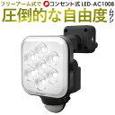 ※期間限定オマケ付き※ 【53%引き】 ムサシ RITEX 8W フリーアーム式LEDセンサーライト...