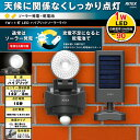 【61%引き】ムサシ RITEX 1WLED ハイブリッド ソーラーライト (S-HB10)安心の1...