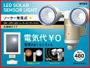 【58%引き】センサーライト ムサシ RITEX 3W×2L...