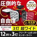 【53%引き】 ムサシ RITEX 12W×3灯 フリーアーム式LEDセンサーライト(LED-AC3036)センサーライト 屋外ledライト 防犯グッズ 防犯 玄関 照明 防犯ライト 人感センサー ライト