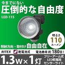 【54%引き】 LEDセンサーライト ムサシ RITEX 1.3W×1灯 フリーアーム式 LED乾電...