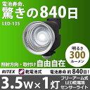 【53%引き】 LEDセンサーライト ムサシ RITEX 3.5W×1灯 フリーアーム式 LED乾電...