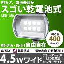 【53%引き】 LEDセンサーライト ムサシ RITEX 4.5Wワイド フリーアーム式 LED乾電...